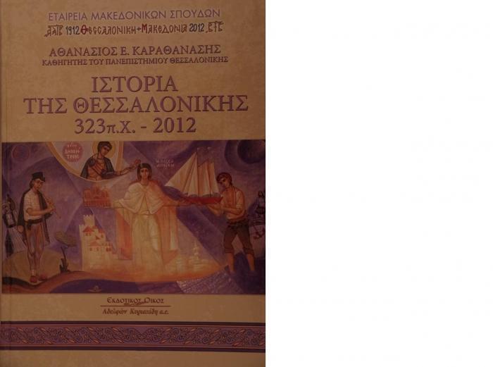Die Geschichte von Thessaloniki 323 v. Chr.-2012