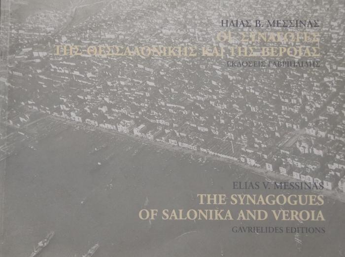 Синагоги города Салоники и Верии