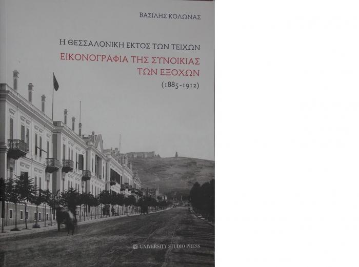 Salonicco fuori dalle mura