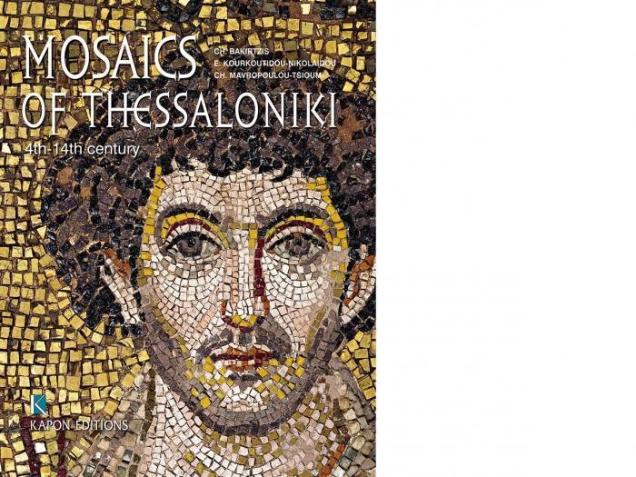 Мозаичные композиции Салоники