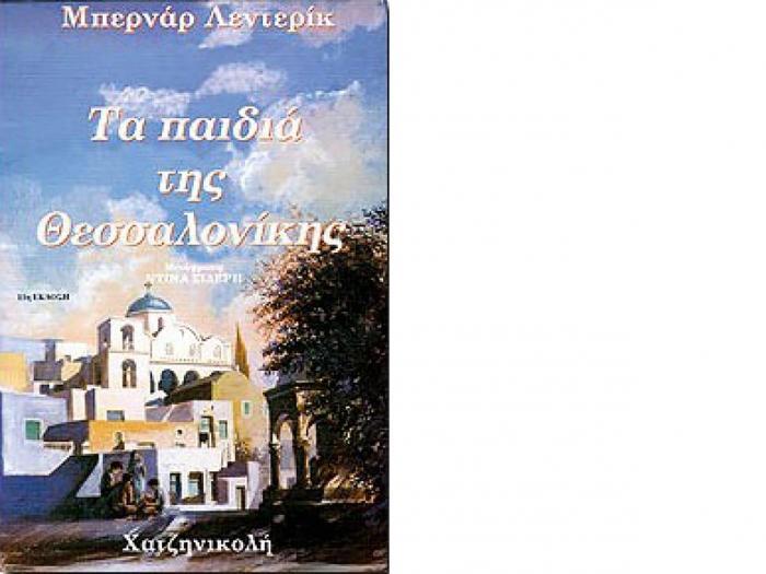 Τα παιδιά της Θεσσαλονίκης