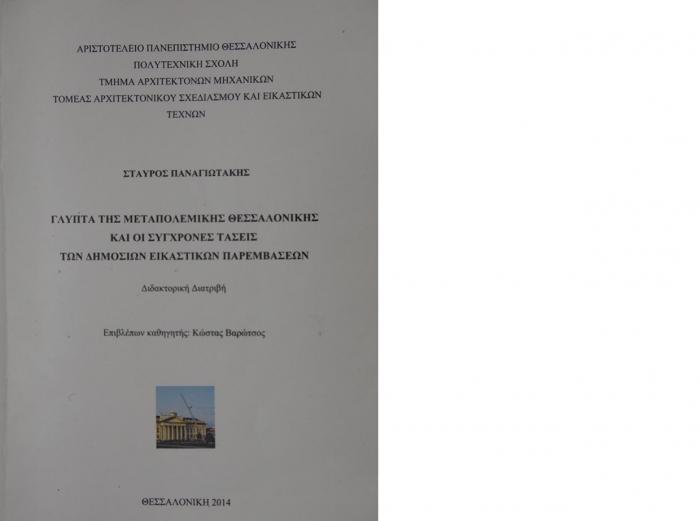 Γλυπτά της Μεταπολεμικής Θεσσαλονίκης και οι Σύγχρονες Τάσεις των Δημόσιων Εικαστικών Παρεμβάσεων