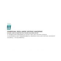 Associazione Regionale dei Comuni della Macedonia Centrale (ΠΕΔΚΜ)