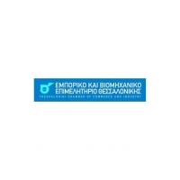 Εμπορικο και Βιομηχανικο Επιμελητηριο Θεσσαλονικης (ΕΒΕΘ)